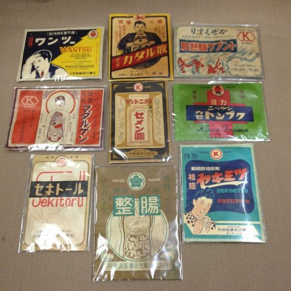 昔の薬袋(配置薬の袋)昭和レトロ D3 9枚セット