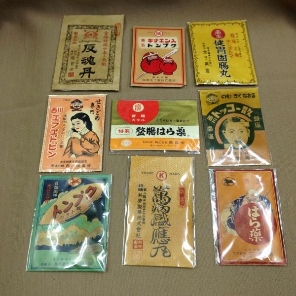 昔の薬袋(配置薬の袋)昭和レトロ D4 9枚セット