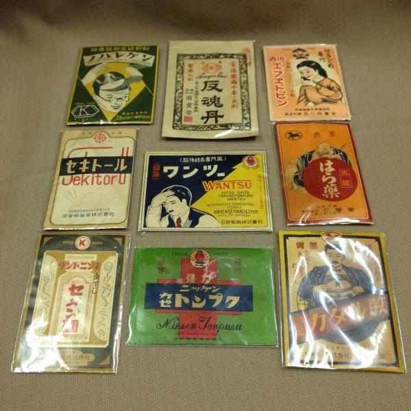昔の薬袋(配置薬の袋)昭和レトロ D5 9枚セット