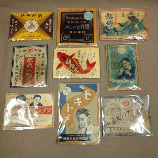 昔の薬袋(配置薬の袋)昭和レトロ D6 9枚セット