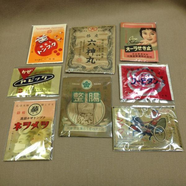昔の薬袋(配置薬の袋)昭和レトロ D9 8枚セット