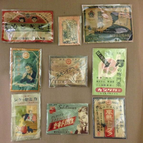 昔の薬袋(配置薬の袋)D2 9枚セット
