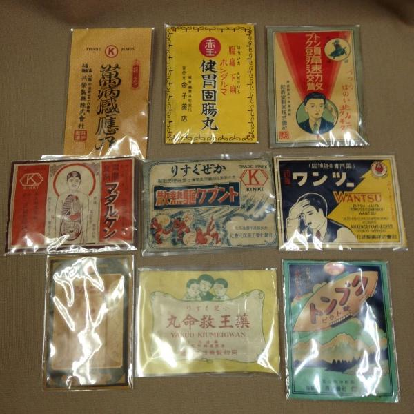 昔の薬袋(配置薬の袋)昭和レトロ D10 9枚セット